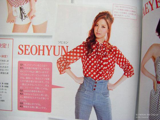 SNSD Seohyun Japan Sweet Magazine
