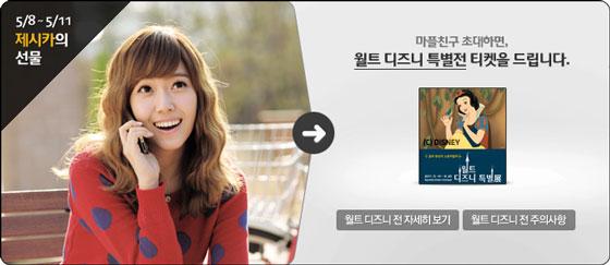 SNSD Jessica Daum