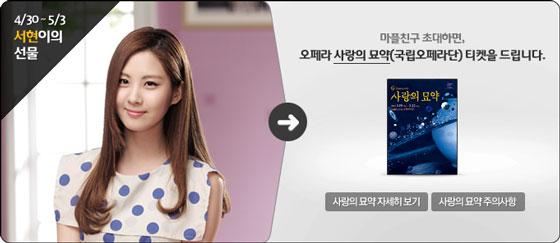 SNSD Seohyun Daum