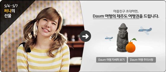 Daum ad images