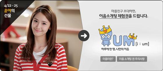 SNSD Yoona Daum