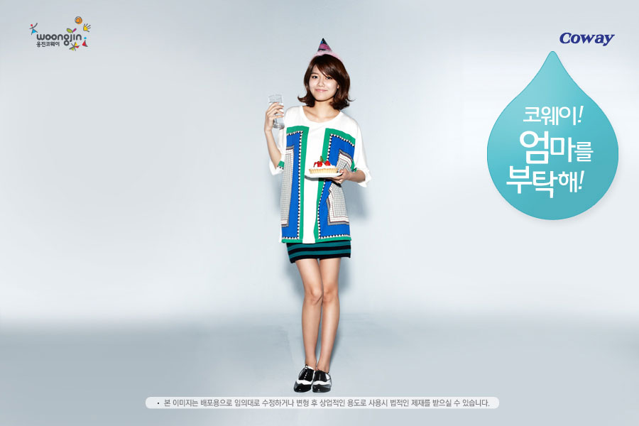 SNSD Woongjin Coway Sooyoung