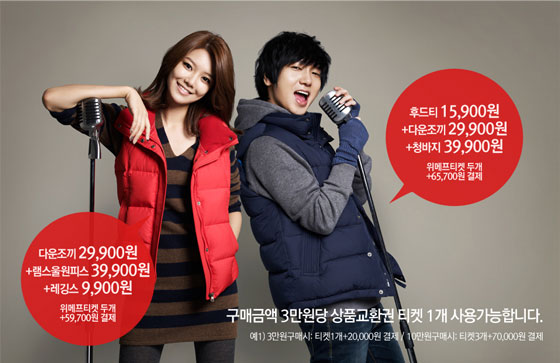 SNSD Sooyoung and Yesung SPAO 2011 FW
