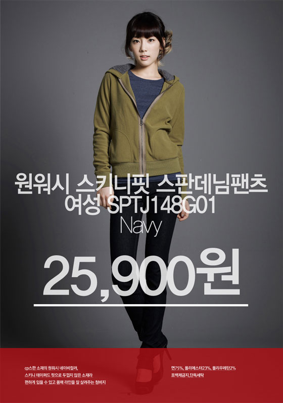 SNSD Taeyeon SPAO 2011 FW