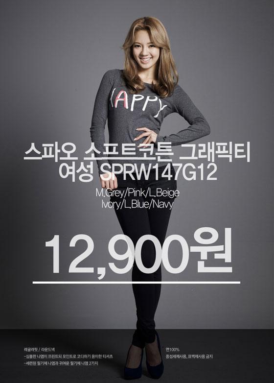 SNSD Hyoyeon SPAO 2011 FW