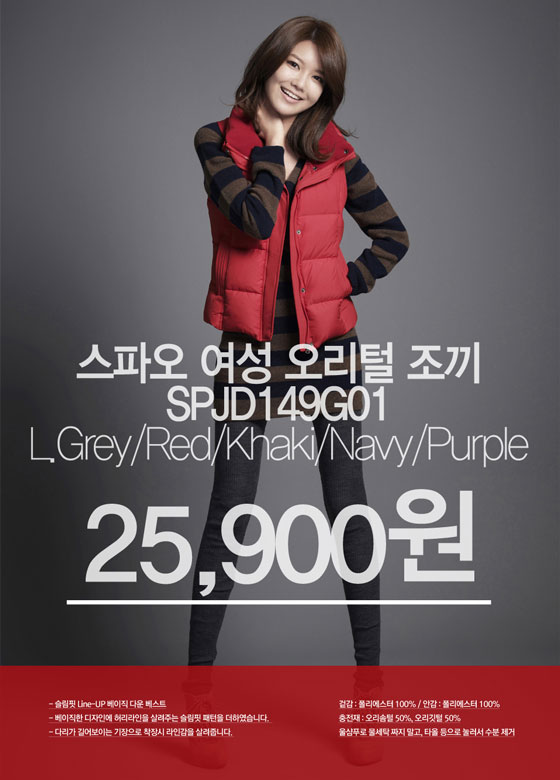 SNSD Sooyoung SPAO 2011 FW