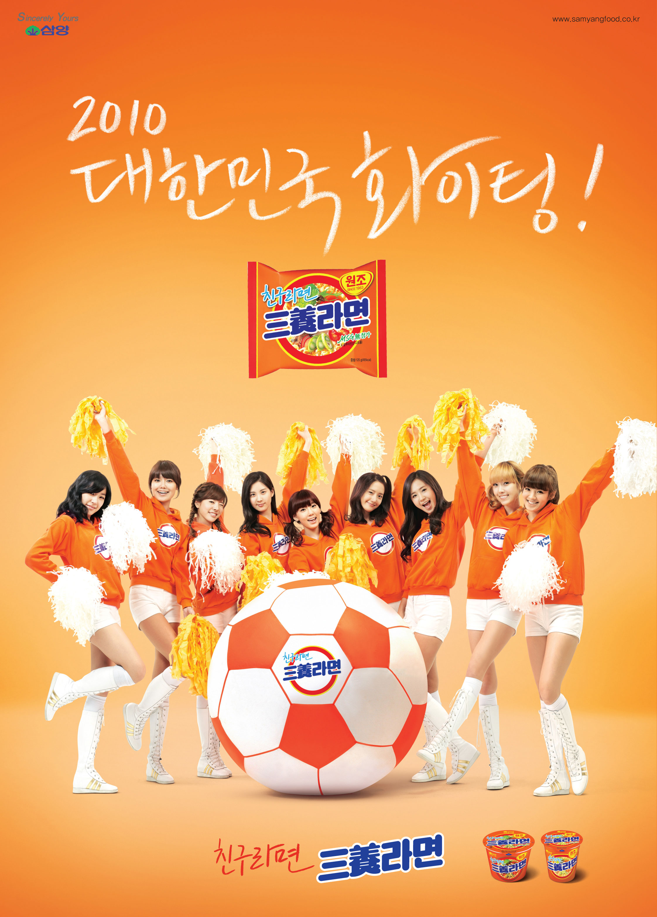 Samyang SNSD HD picture