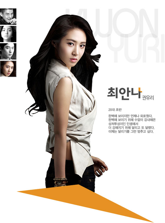 Kwon Yuri Fashion King drama teaser