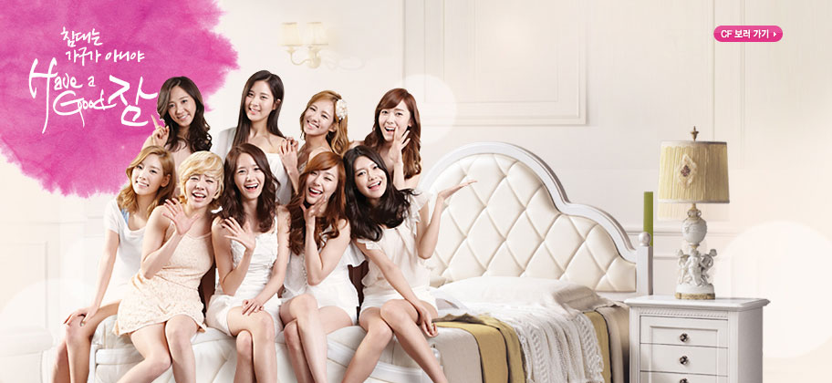 SNSD Ace Bed endorsement picture