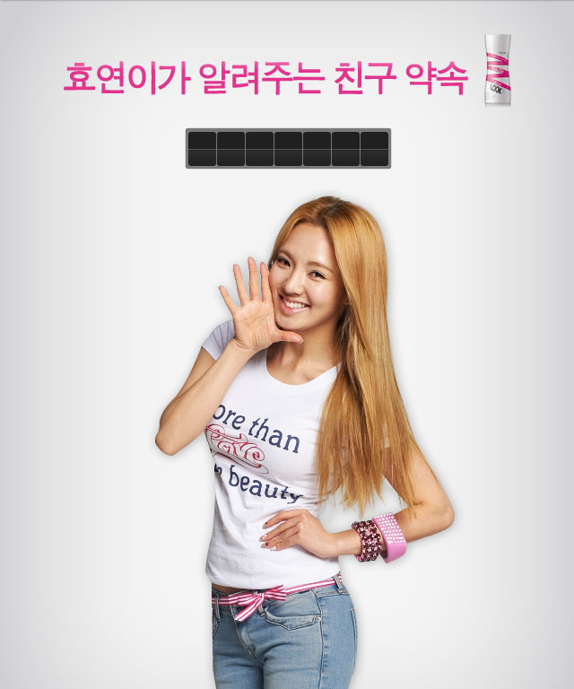 SNSD Hyoyeon Yakult Look iPhone app
