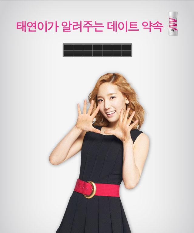 SNSD Taeyeon Yakult Look iPhone app
