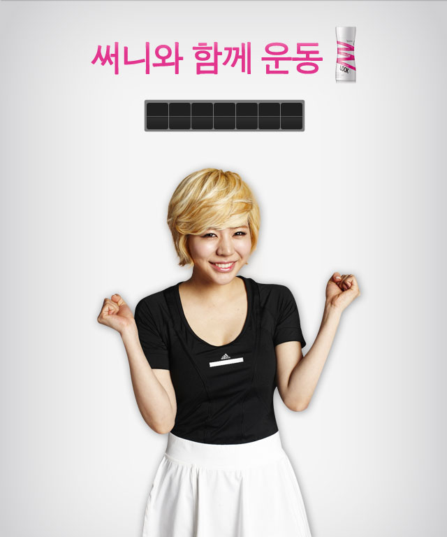 SNSD Sunny Yakult Look iPhone app