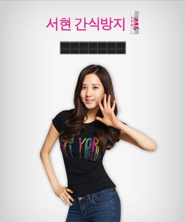 SNSD Seohyun Yakult Look iPhone app