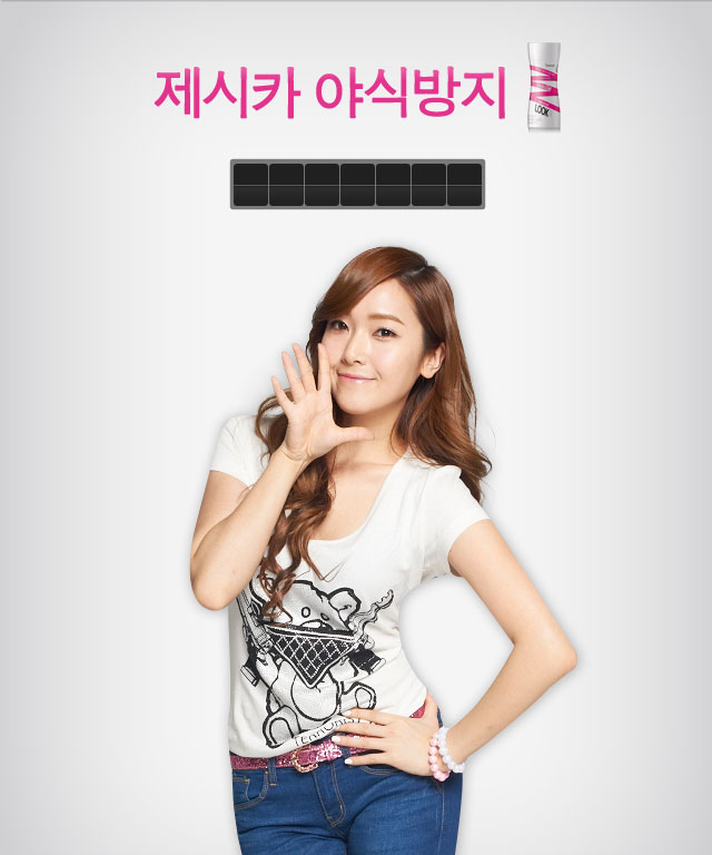 SNSD Jessica Yakult Look iPhone app