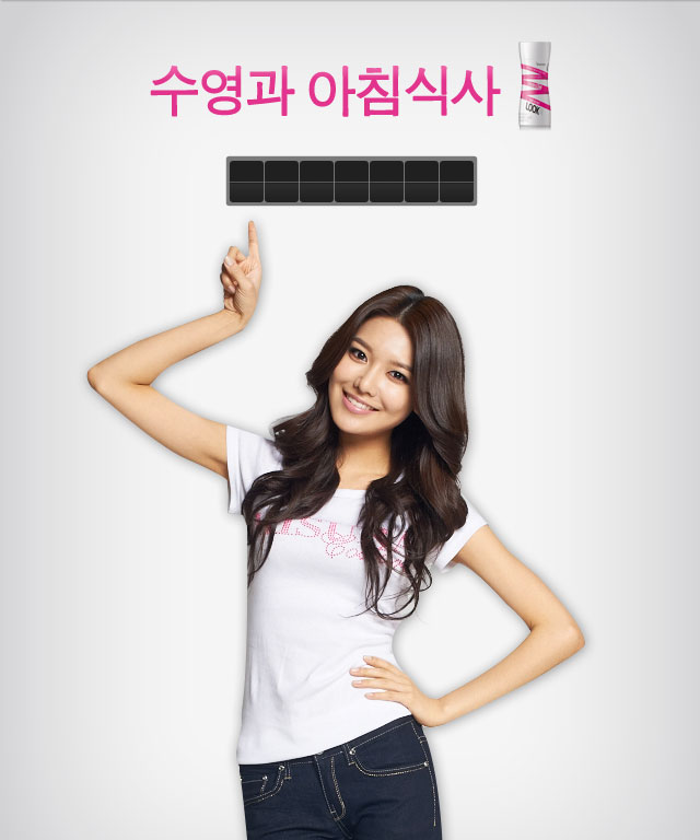 SNSD Sooyoung Yakult Look iPhone app