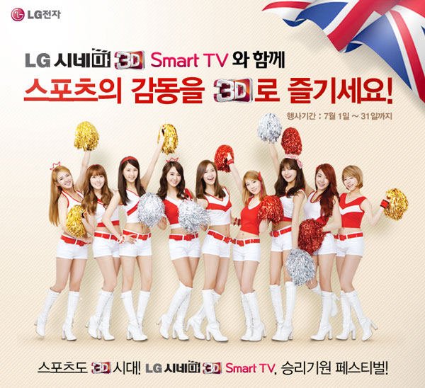 Girls Generation LG Olympic Cheerleaders