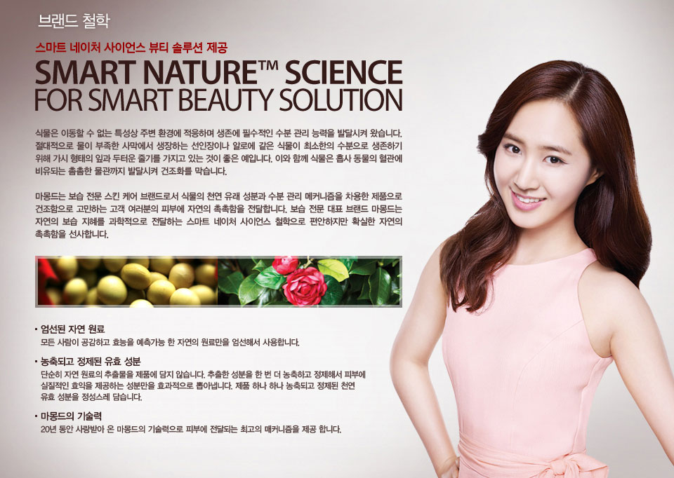 SNSD Yuri Mamonde beauty product