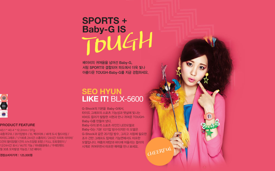 Casio Baby G website pictures