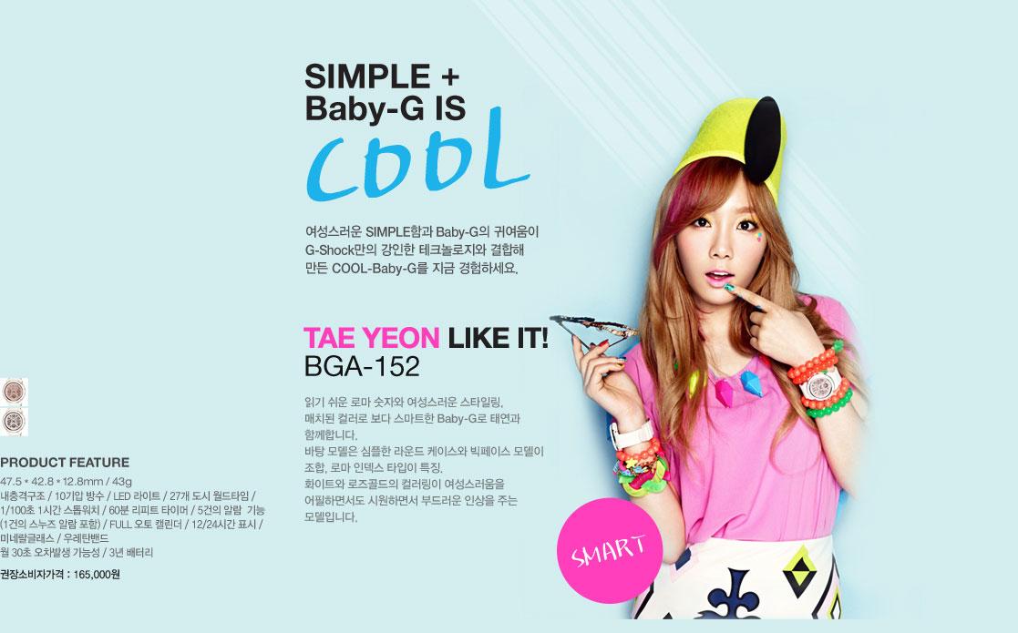 SNSD Taeyeon Casio Baby G