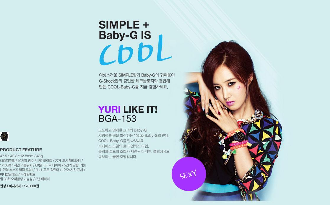 SNSD Yuri Casio Baby G