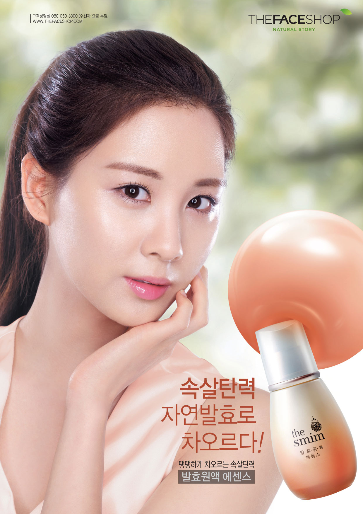 Seohyun The Face Shop Smim