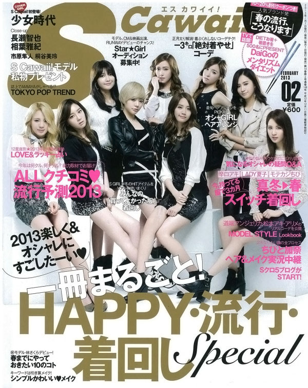 Girls Generation S Cawaii Japanese magazine