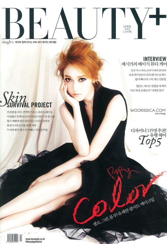 SNSD Jessica Beauty Magazine