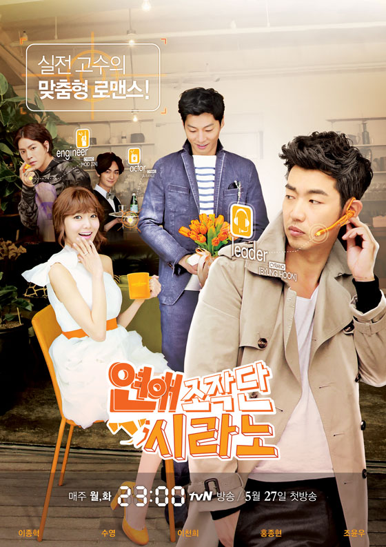 SNSD Sooyoung Cyrano Dating Agency HD