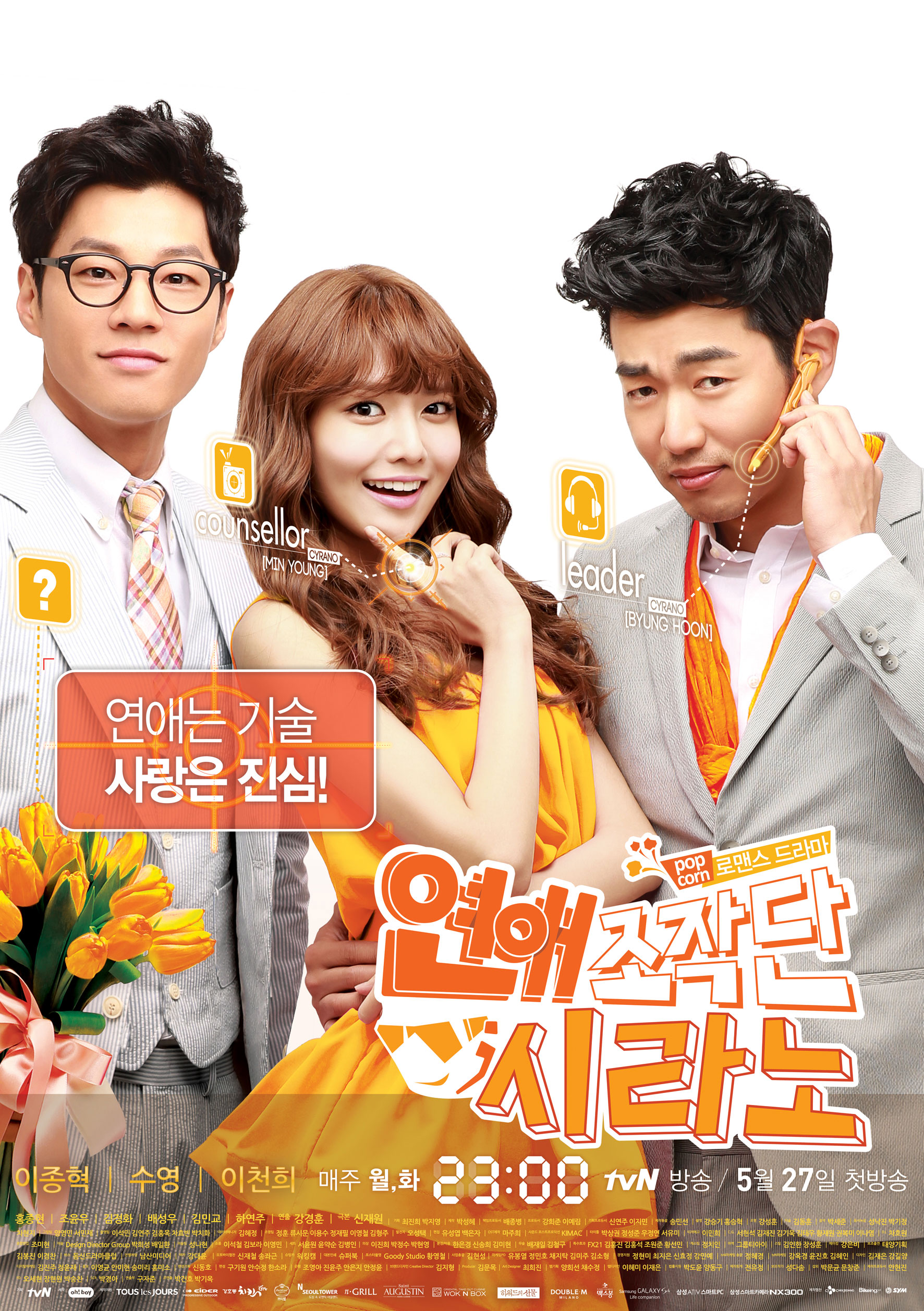 Dating agency cyrano izle