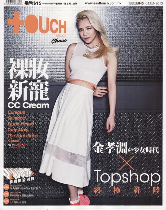 Hyoyeon Hong Kong Touch Magazine