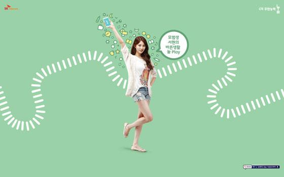 SNSD Seohyun SKT LTE wallpaper