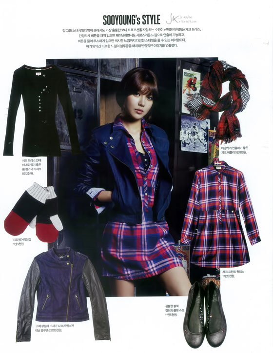 SNSD Sooyoung Tommy Cosmopolitan Magazine