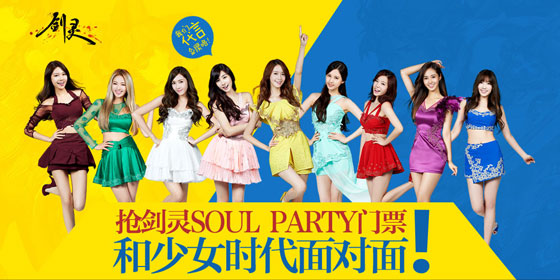 Girls Generation Blade Soul China