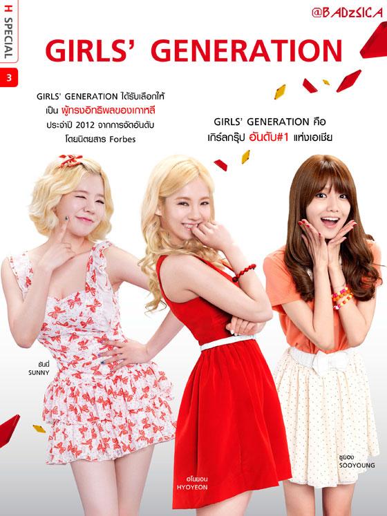 Sunny Hyoyeon Sooyoung Thailand TrueMove H Special Magazine