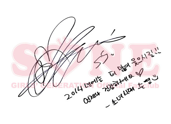 SNSD Sooyoung 2014 New Year greeting