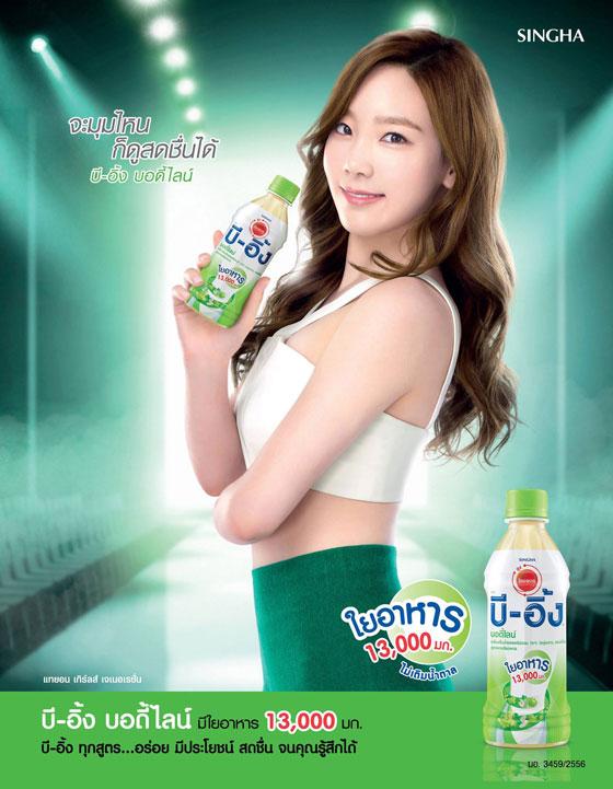 SNSD Taeyeon Bing Collagen Thailand 2014