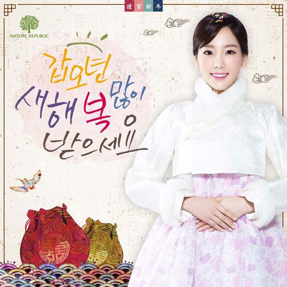 SNSD Taeyeon Nature Republic Hanbok 2014