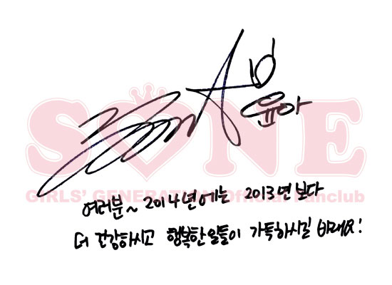 SNSD Yoona 2014 New Year greeting
