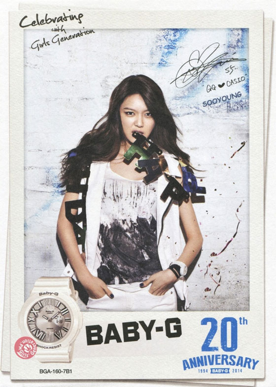 SNSD Sooyoung BabyG 20th anniversary advert