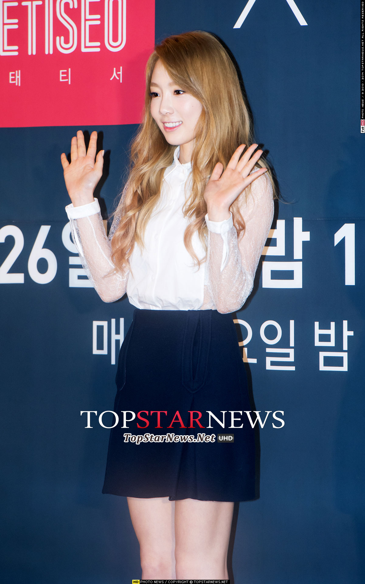 The Taetiseo press event