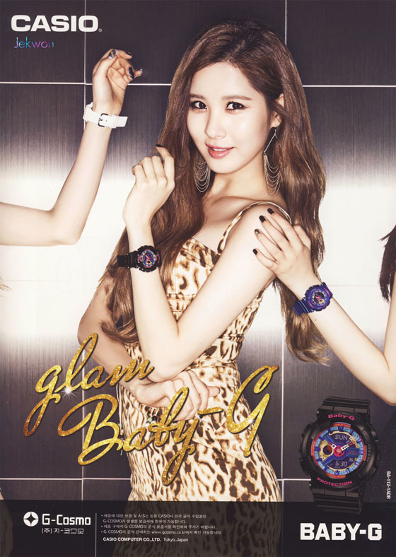 SNSD Seohyun Casio BabyG CeCi Magazine