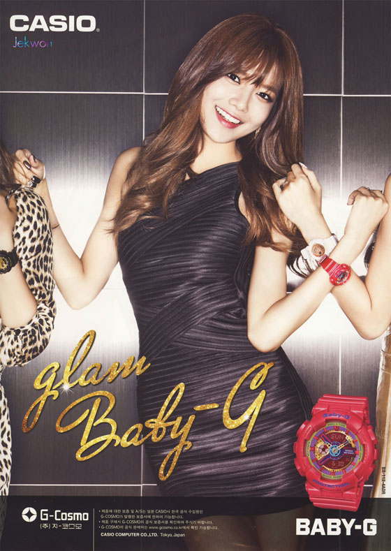 SNSD Sooyoung Casio BabyG CeCi Magazine