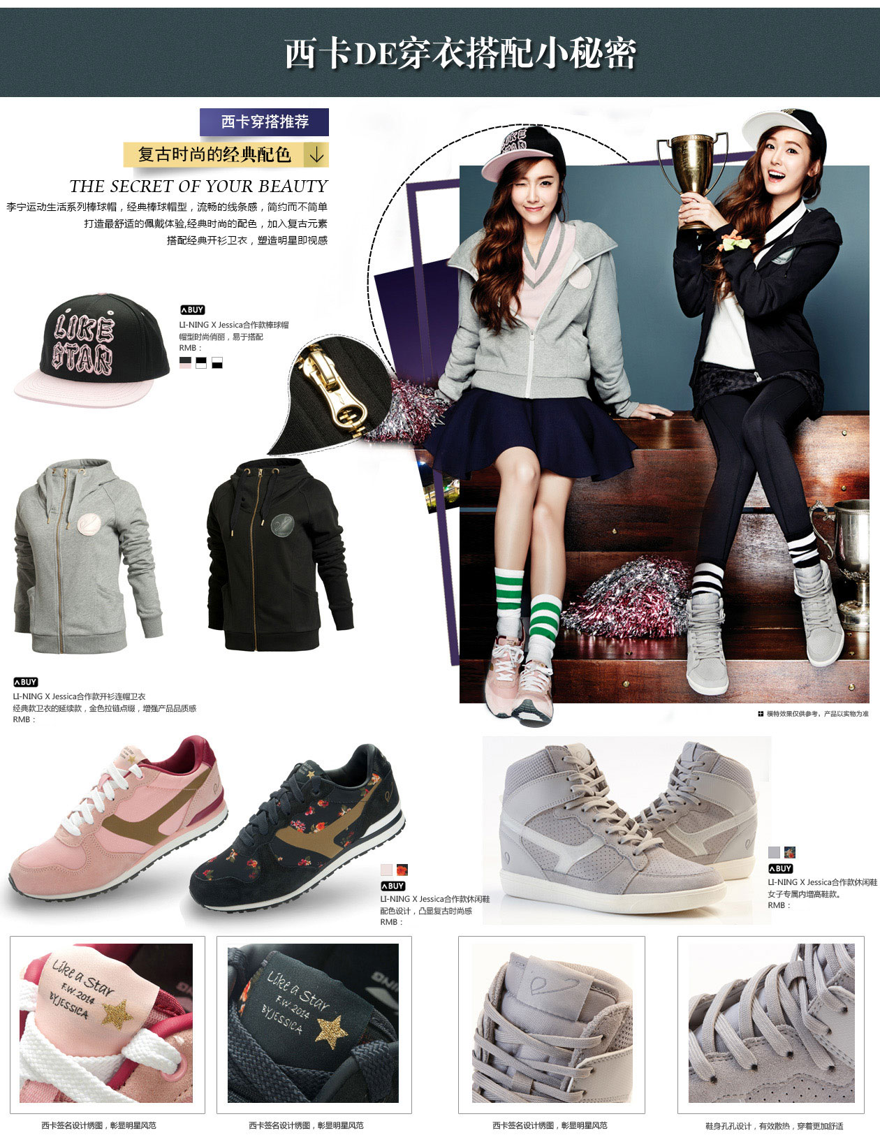 Jessica Jung Li Ning Chinese website