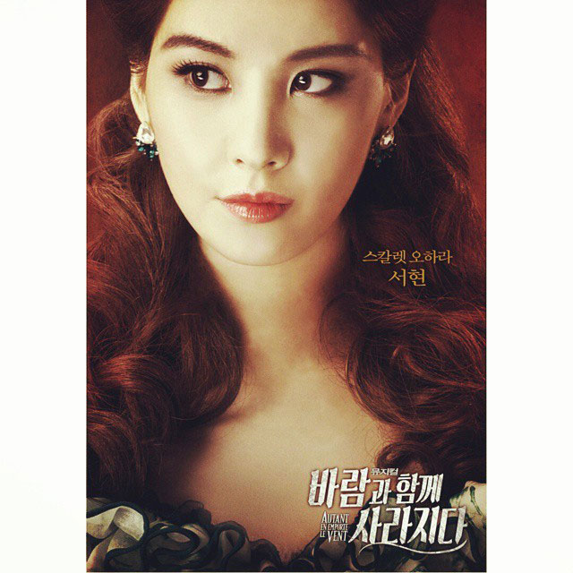 SNSD Seohyun Gone With The Wind Instagram