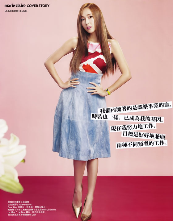 SNSD Jessica Hong Kong Marie Claire Magazine