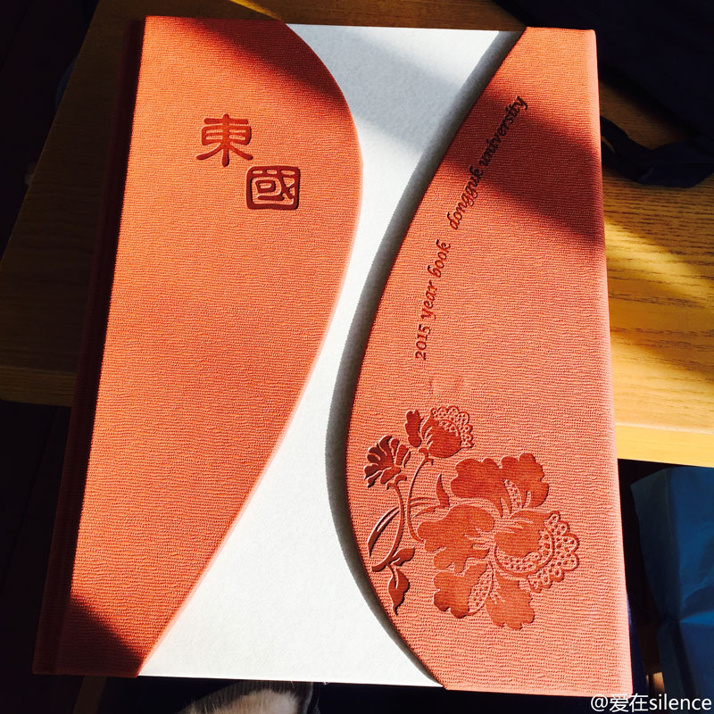 Korean Dongguk University 2015 Yearbook