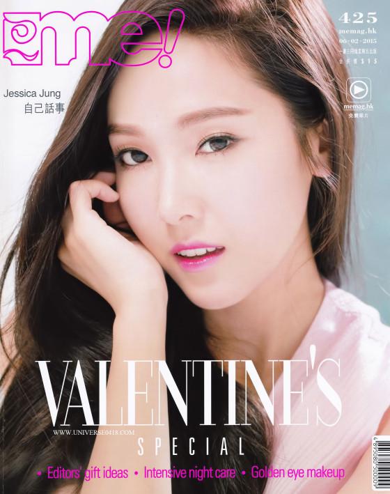 Jessica Jung Me Magazine Blanc Eclare