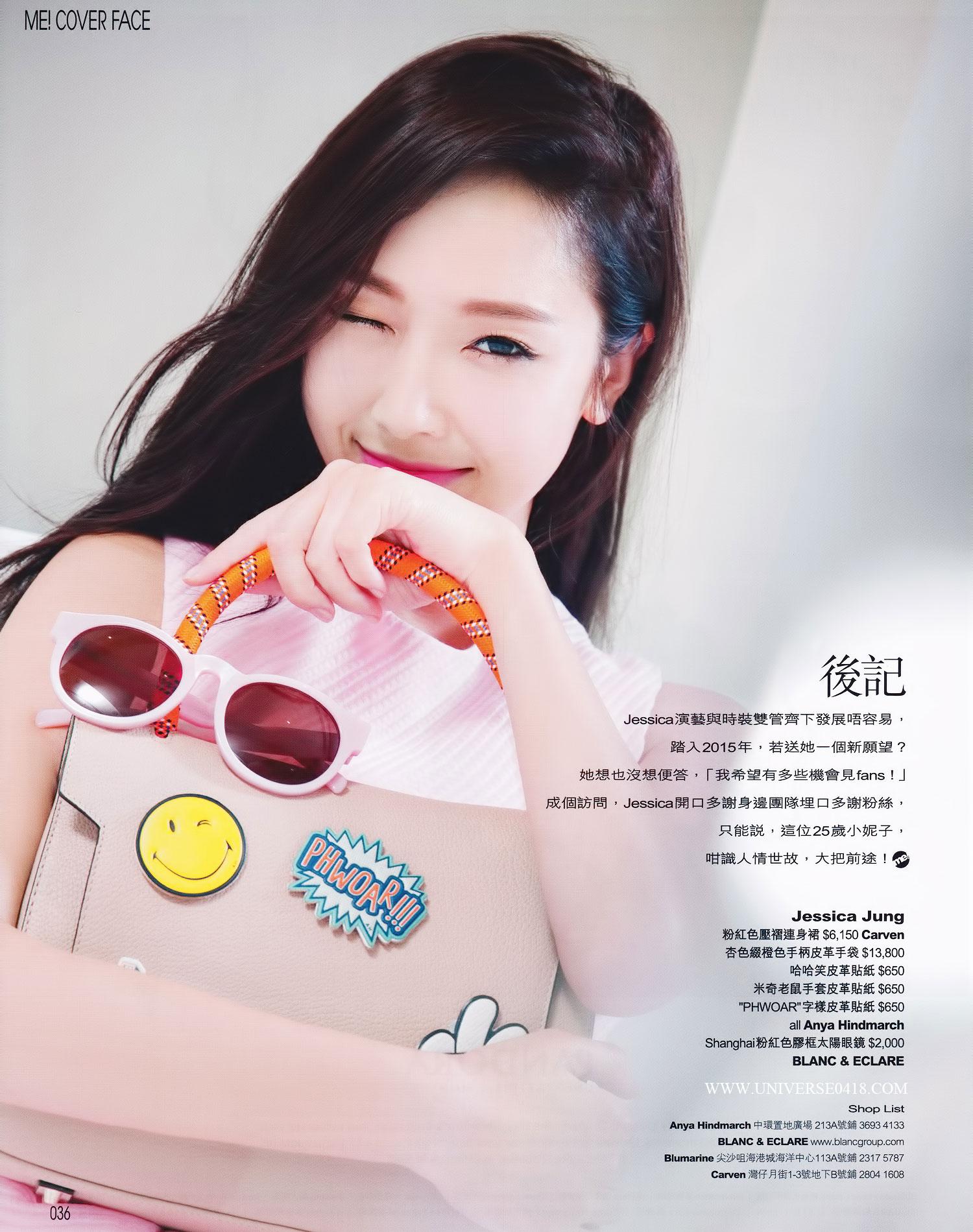 Jessica Me! Magazine Hong Kong